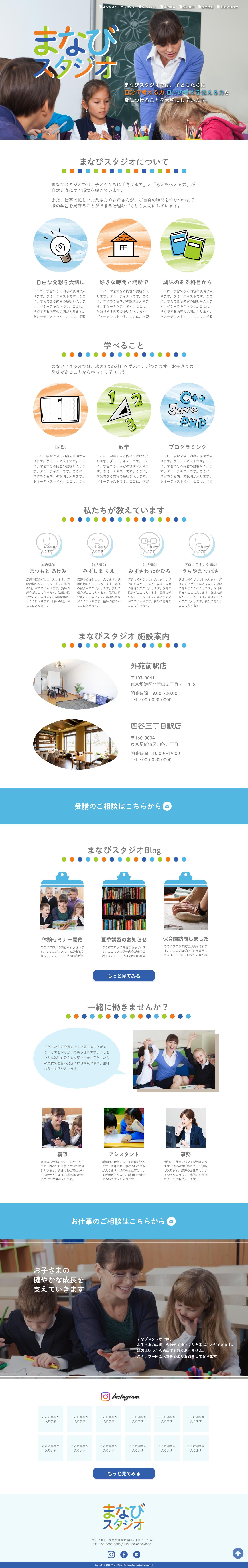 学習塾LPデザイン