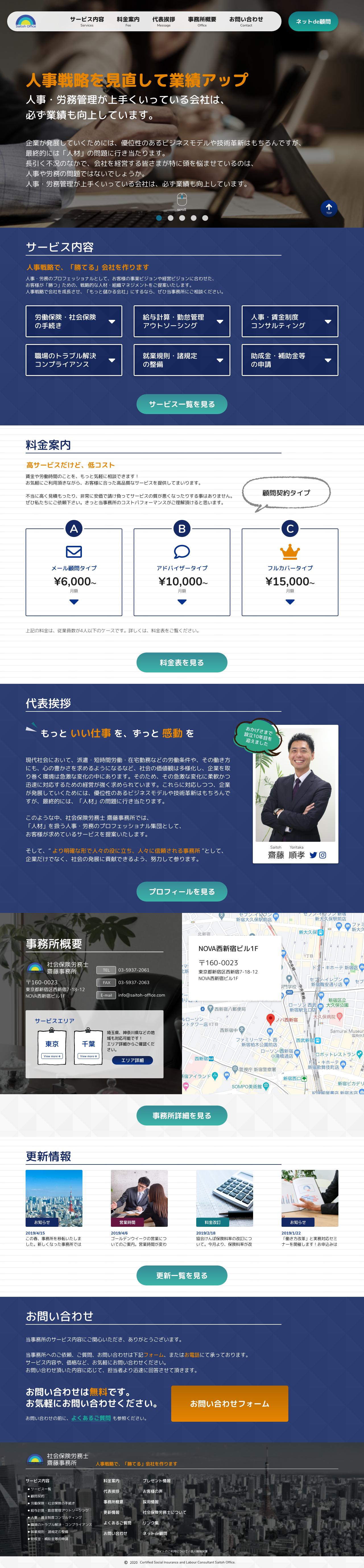 齋藤事務所PCトップページデザイン