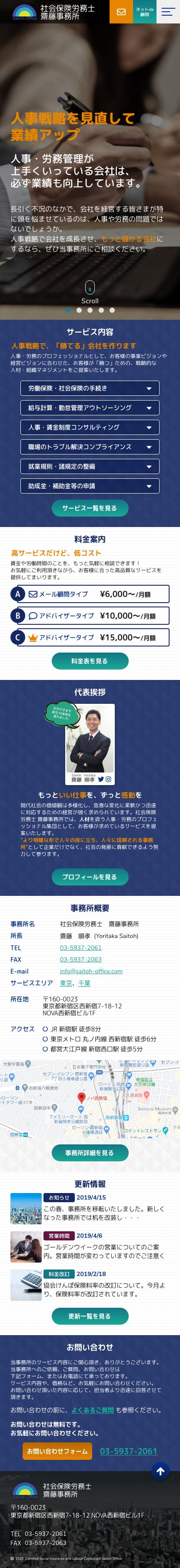 齋藤事務所SPトップページデザイン