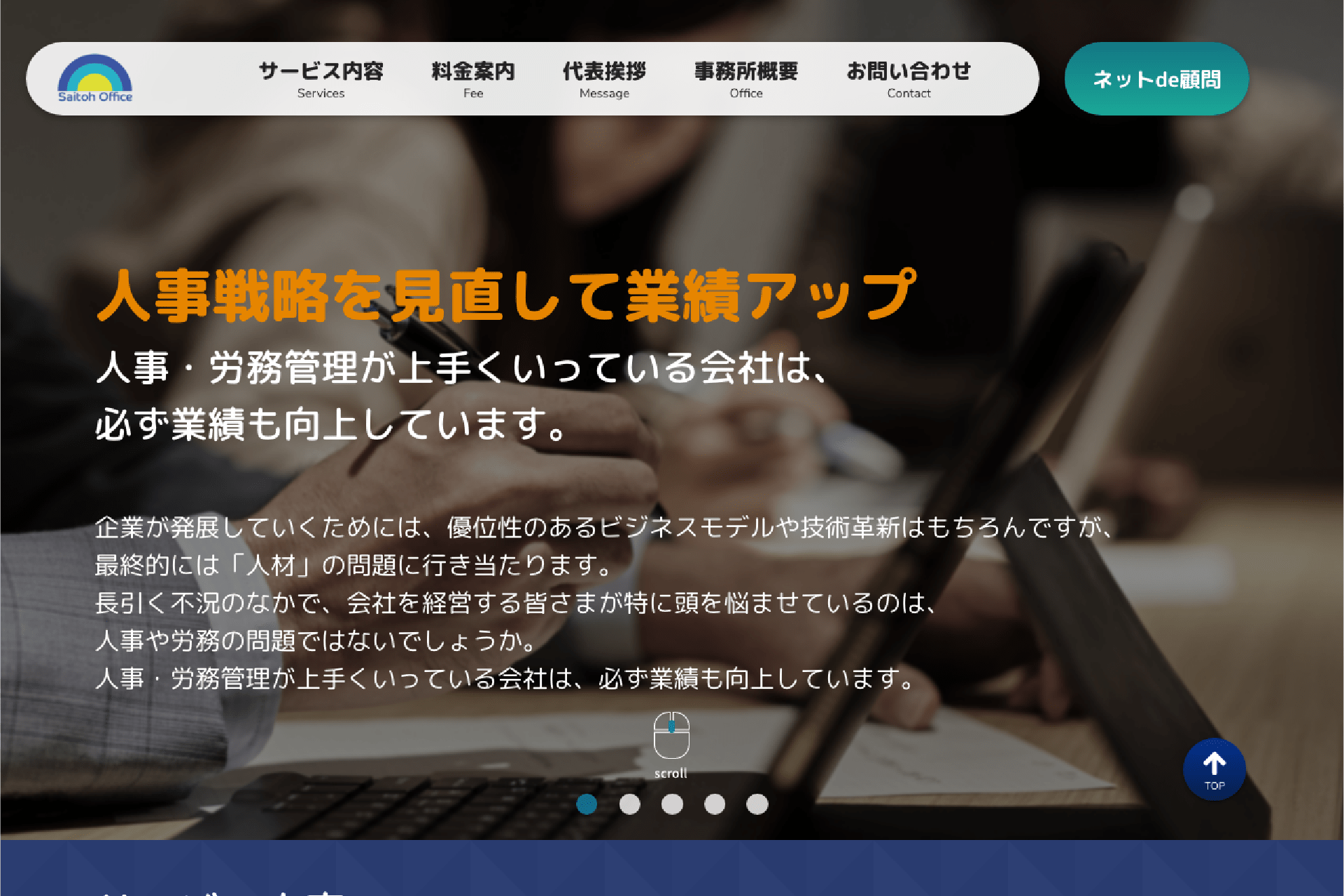 """""""齋藤事務所様WEBデザイン"""""""