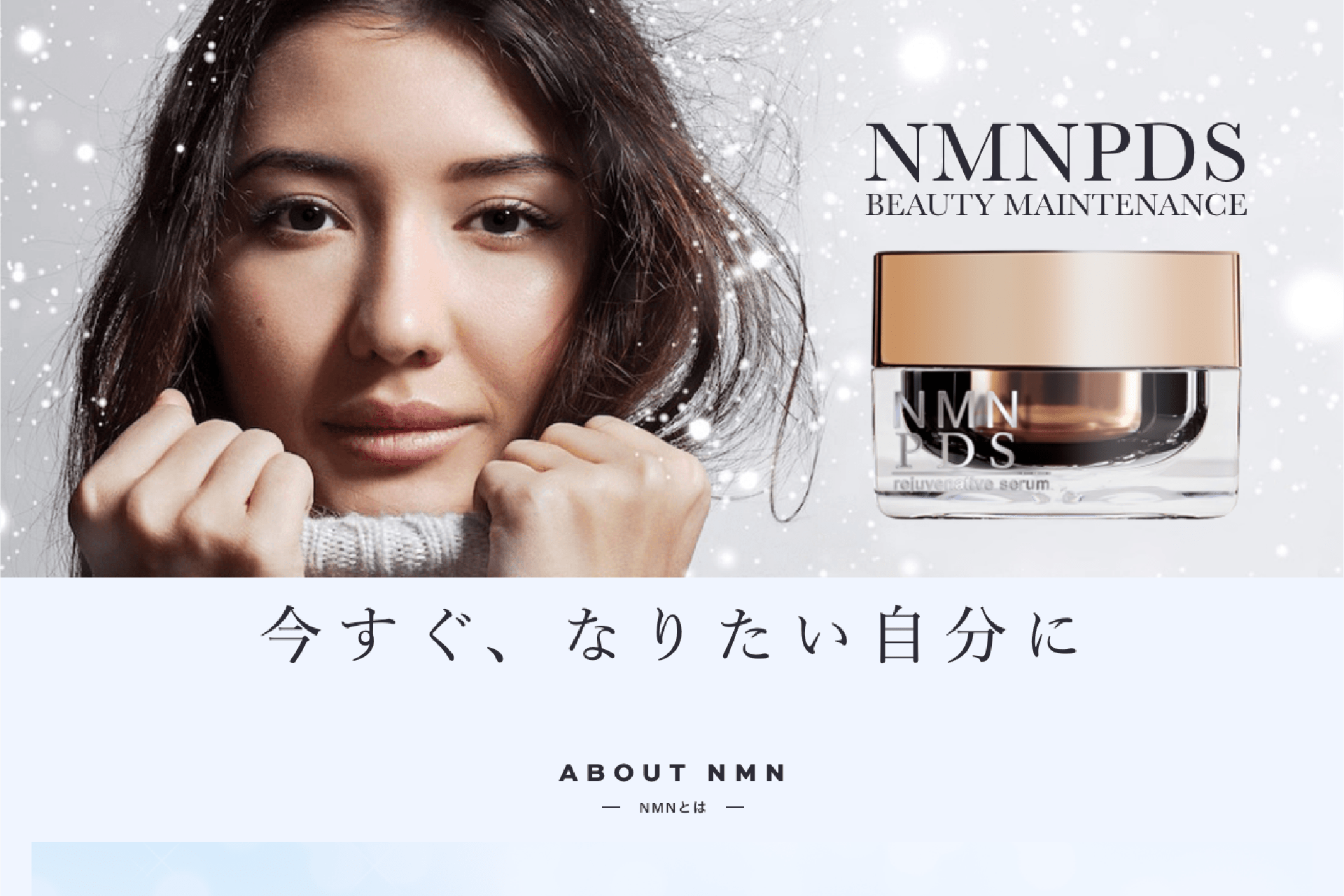 """""""NMN代理店様LPデザイン"""""""