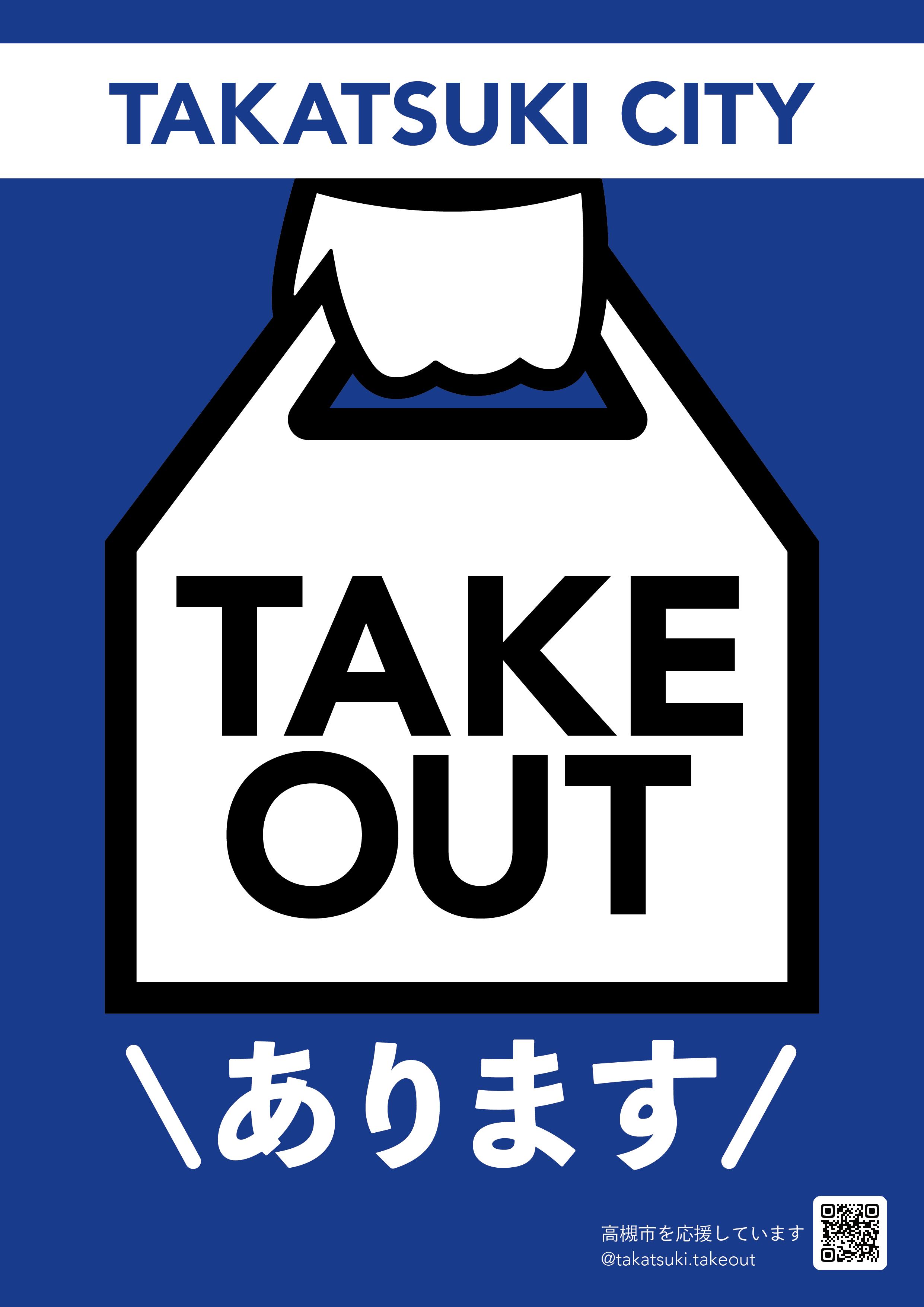 テイクアウトポスター ブルー